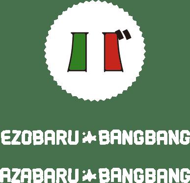 エゾバルバンバン公式サイト